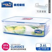 樂扣樂扣 CLASSICS系列保鮮盒 長方形3.6L 附濾片