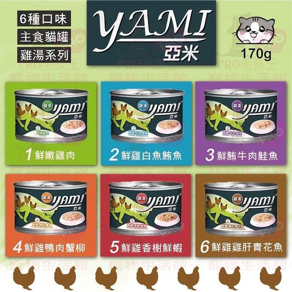 PRO毛孩王【單罐】YAMI 亞米雞湯大餐罐 貓罐 貓罐頭 雞湯罐170G