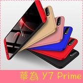 【萌萌噠】華為 HUAWEI Y7 Prime (2018) 時尚簡約純色款 360度三段式全包保護 防摔磨砂硬殼 手機殼