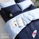 雙人床包冬夏兩用被套四件組【 BEST4  深藍 水藍】 素色無印系列 100% 精梳純棉 OLIVIA