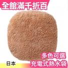 日本 充電式熱水袋 經濟型蓄熱型安全安心 可暖手熱敷眼背腰腳抗寒流長效保暖【小福部屋】