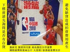二手書博民逛書店NBA罕見灌籃HOOP 2018年18期 中國賽官方紀念刊Y214425 出版2018