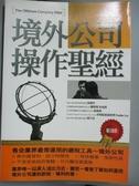 【書寶二手書T2/基金_MHC】境外公司操作聖經_張淵智