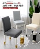 椅套 餐椅套椅墊家用酒店凳子套簡約餐桌椅子套罩通用座椅套【快速出貨八折搶購】