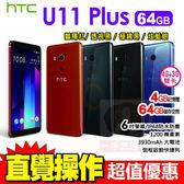 HTC U11+ / U11 PLUS 4G/64G 贈64G記憶卡+空壓殼+螢幕貼 智慧型手機 0利率 免運費