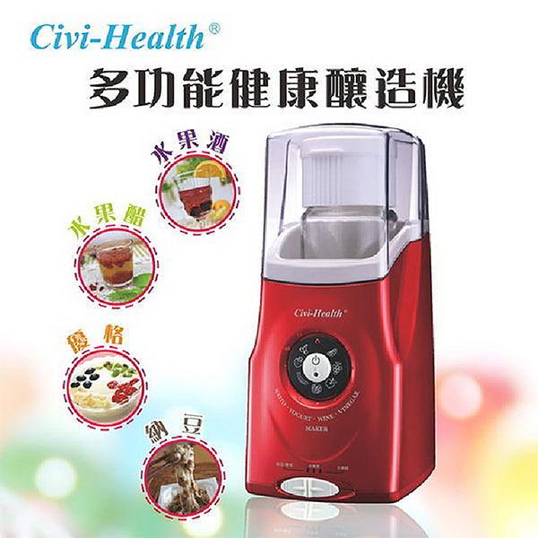 Civi-Health 多功能釀造機 CE-1000FH 免運