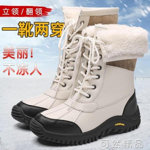 冬季戶外雪地靴女加絨加厚馬丁靴女高筒防水防滑東北大棉鞋 聖誕節全館免運
