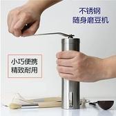 磨豆機不銹鋼手動咖啡豆研磨機家用手搖現磨豆機粉碎器小巧便攜迷妳水洗 LX 曼慕