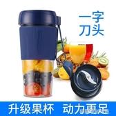 便攜式迷你榨汁機家用水果小型炸果汁機無線電動多功能榨汁杯 夢露時尚女裝