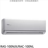 《全省含標準安裝》日立【RAS-100NJX/RAC-100NL】變頻冷暖分離式冷氣16坪