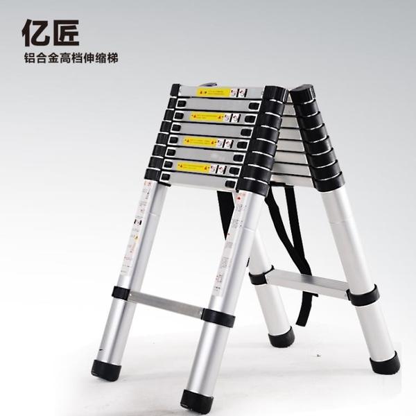 梯子 梯子家用折疊伸縮人字梯鋁合金加厚工程便攜室內多功能升降竹節梯【快速出貨】
