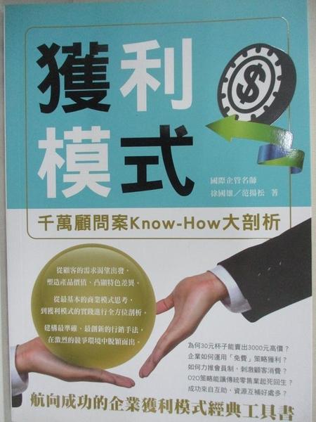【書寶二手書T8/財經企管_AQS】獲利模式-千萬顧問案Know-How大剖析_徐國雄, 范揚松
