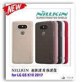 NILLKIN LG G5 K10 2017 超級護盾保護殼 防摔手機殼 耐爾金 樂金