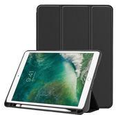 ipad pro 10.5 支架皮套 平板掀蓋保護套 新iPad 9.7吋 翻蓋保護套 2018新款蘋果平板商務保護套