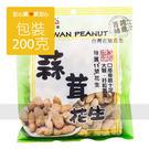 【新義發】蒜茸花生140g/包