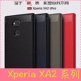 【萌萌噠】SONY Xperia XA2 / XA2 Ultra 類金屬碳纖維拉絲紋保護殼 軟硬組合 全包矽膠軟殼 手機殼