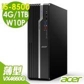 【現貨】Acer薄型電腦 VX4660G i5-8500/4G/1T/W10P 商用電腦