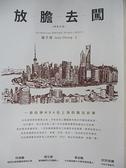 【書寶二手書T3/心理_HHS】放膽去闖:一個哈佛MBA在上海的職活故事(暢銷改版)_鍾子偉