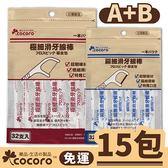 【團購免運】細滑牙線棒(組合款) 15包|813+815