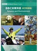 (二手書)BBC新聞英語2科學與環境