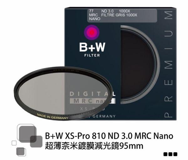 【補貨中】B+W XS-PRO 810 ND 3.0 ND1000 MRC nano 95mm 高硬度奈米鍍膜 減10格【公司貨】BWi