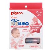 貝親 Pigeon 含黏性嬰兒棉棒 50入 沾黏性 棉花棒 細軸棉棒 15117