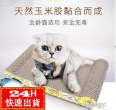 現貨出清貓抓板 貓抓板磨爪器瓦楞紙貓爪板耐磨墊大號抓柱貓窩玩具貓咪用品10-26