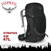 【OSPREY 美國 Stratos 50 S/M 登山背包《黑》47L】雙肩背包後背包/登山/健行/旅行★滿額送