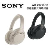 【現貨在庫+24期0利率】SONY WH-1000XM4 降噪藍牙耳機 1000XM4 台灣公司貨 二年保固