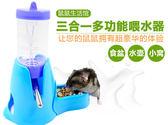 餵食器倉鼠飲水器喂食器水壺自動喂水用品喝水迷你食盆窩支架水樽小玩具 LX