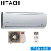 本月特價26480元【日立冷氣】適用於3-5坪 2.2kw 冷暖型冷氣《RAS/RAC-22HK1》壓縮機日本製造