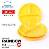 【樂扣樂扣】P&Q PP彩虹疊疊樂餐盤/分隔圓盤3入組(黃)