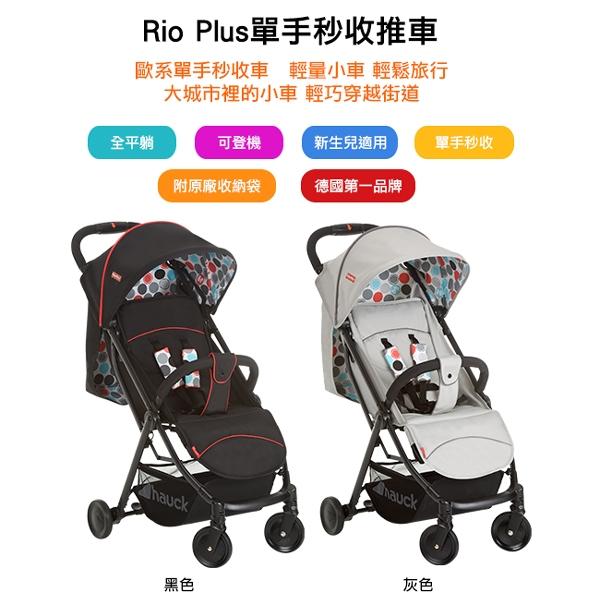 Hauck-費雪聯名款-Rio Plus單手秒收推車(灰) 麗翔親子館