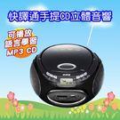 ^聖家^(送讀卡機)快譯通 Abee手提CD/MP3/USB立體聲音響 CD21【全館刷卡分期+免運費】