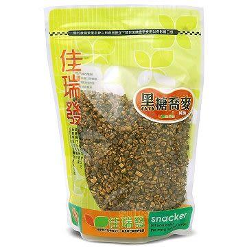 【佳瑞發‧黑糖喬麥/小包裝】微甜的香脆滋味,高纖小零嘴,健康美味的零食。純素