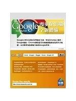 二手書博民逛書店《漫步在雲端:Google全新體驗》 R2Y ISBN:9865