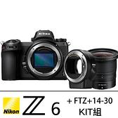 分期0利率 Nikon Z6 單機身 + FTZ +Z 14-30 KIT 總代理公司貨 送進口全機貼膜 德寶光學 Z50 Z5 Z6II Z7ll
