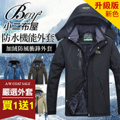 絕對禦寒!軍裝加絨防風防水衝鋒衣外套 (升級版新色)【NQ98770】