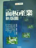 【書寶二手書T9/財經企管_QGC】台灣面板產業新版圖:新技術、新應用、新商機_財訊出版社