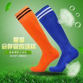 時尚薄款長筒襪男款運動男女兒童過膝中筒吸汗透氣防滑足球襪 『名購居家』