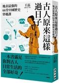 古人原來這樣過日子:地表最強的66堂中國歷史穿越課【城邦讀書花園】
