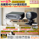 監視器 居家監視防盜組合 迷你DVR 內建WIFI供手機近端連線 偵防密錄針孔 台灣安防