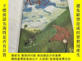 二手書博民逛書店Fox罕見I got off to the valley - HarkinY8204 JP Oversized