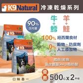 【毛麻吉寵物舖】紐西蘭 K9 Natural 冷凍乾燥狗狗鮮肉生食餐 90% 500G 兩件優惠組  牛鱈/羊鮭