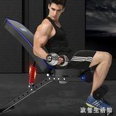 仰臥板 仰臥起坐板多功能健身器材家用啞鈴凳健身凳子仰臥板折疊收腹器材 CP3096【歐爸生活館】