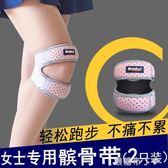 髕骨帶運動護膝女士專用半月板保護損傷關節固定夏季跑步膝蓋 一米陽光