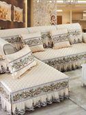 沙發墊歐式四季通用布藝貴妃定做防滑萬能沙發套罩全包蓋123組合【限時八五折鉅惠】