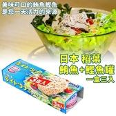 日本 稻葉 3入鮪魚+鰹魚罐 240g