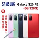 SAMSUNG Galaxy S20 FE 5G (6G/128G) 6.5吋 《贈 玻璃保貼+晶鑽筆+造型貓傳輸線》[24期0利率]