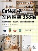 (二手書)Caf'e風格室內輕裝358招:改造風格關鍵字+百元材料,打造男女都愛的個性..